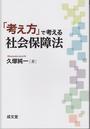 成文堂 出版部 書籍詳細:「考...